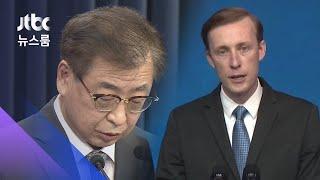 """한·미 안보수장 첫 통화…""""한·미 동맹 굳건함 재확인"""" / JTBC 뉴스룸"""