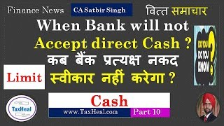 When bank will not accept Direct Cash for making DD & Payments : Finance News 10
