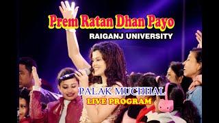 Raivarsi Fest -2k19 #PREM RATAN DHAN PAYO #PALAK MUCHHAL LIVE #RAIGANJ UNIVERSITY