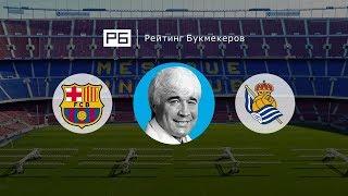 Прогноз Евгения Ловчева: «Барселона» – «Реал Сосьедад»