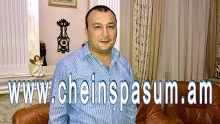 Qaxcac Spasum en - Vahe Enfiajyan, Ваге Энфиаджян
