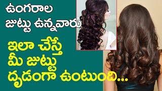 ఉంగరాల జుట్టు ఉన్నవారు ఇలా చేస్తే చాలు Advantages Of Curly HairStyle |Best Hair Styles |Natural Hair