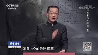 《法律讲堂(文史版)》 20190929 传世家风·睦族(上)| CCTV社会与法