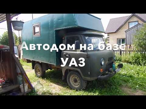 Автодом для охоты,рыбалки и путешествий по тайге на базе УАЗ.Обзор.