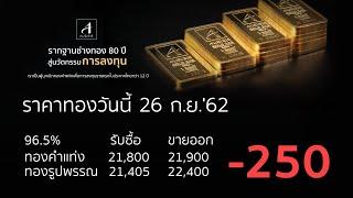 ราคาทองวันนี้ 26 ก.ย. 2562