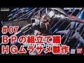 HGムラサメ#07バックパックの組立て編『機動戦士ガンダムSEED DESTINY』ガンプラ製作…
