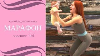 Марафон #фитойога_мамаималыш | Фитнес и йога для мам с малышами | Задание №1