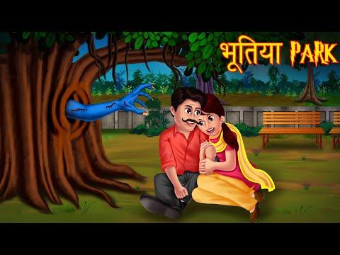 भूतिया Park | Couples Park | Do Not Enter | Horror Stories In Hindi | Hindi Kahaniya | Hindi Stories
