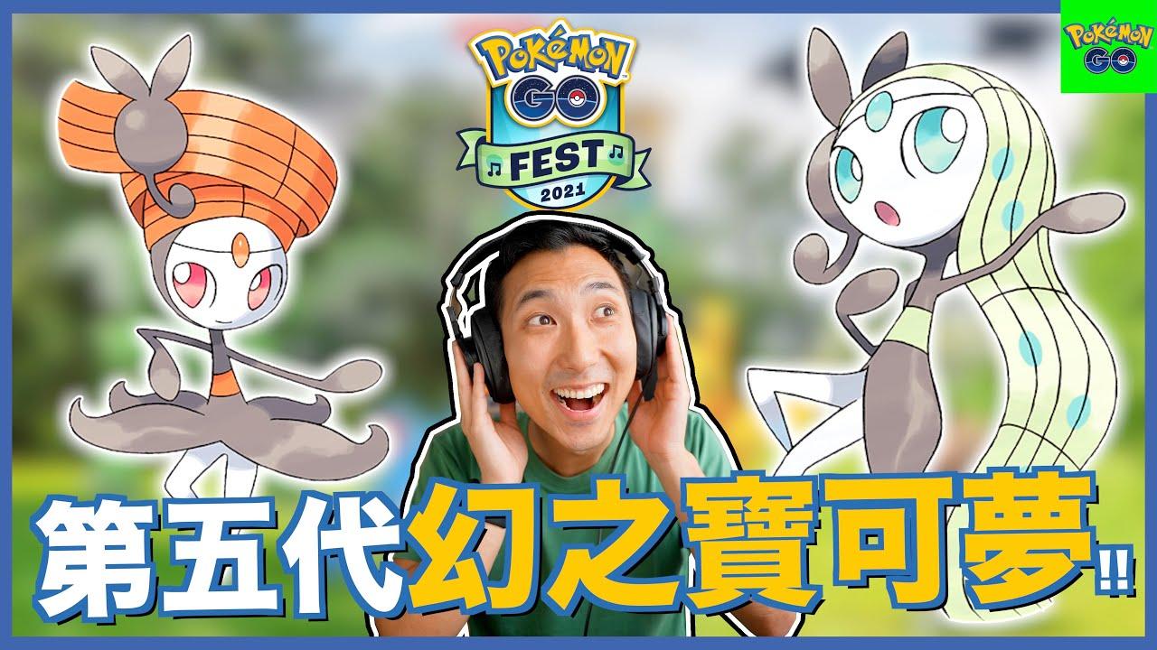 幻之寶可夢美洛耶塔將出現!? 2021寶可夢Go Fest來了!!【劉沛 寶可夢⁶ 41】