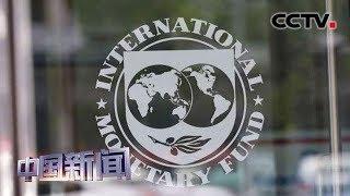 """[中国新闻] IMF最新报告:中国并未""""操纵汇率"""" 事实胜于雄辩 中国严守国际规则   CCTV中文国际"""