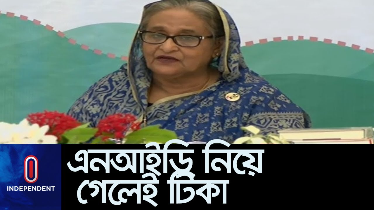 Download 'দেশের ৮০ ভাগ মানুষকে টিকার আওতায় আনা হবে' ।। Sheikh Hasina ।। Vaccine