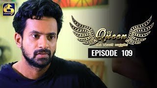 Queen Episode 109 || ''ක්වීන්'' ||  07th January 2020 Thumbnail