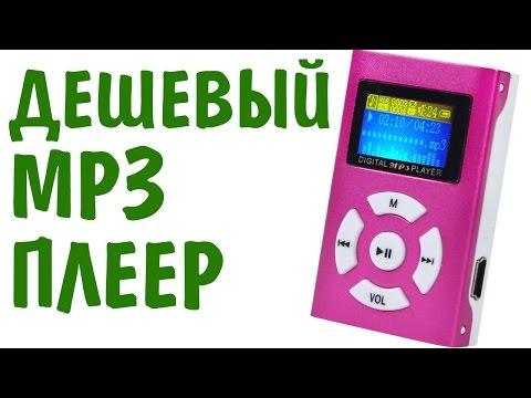 как зарядить mp3 плеер от розетки