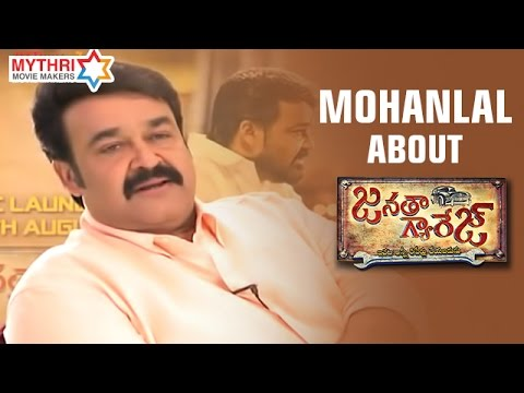 Mohanlal About Janatha Garage Movie | Audio Launch | Jr NTR | Samantha | Nithya Menen | DSP