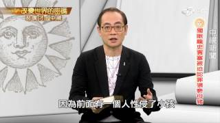 DNA科學鑑定方法出爐平反冤獄的故事│郝廣才在中視20161117