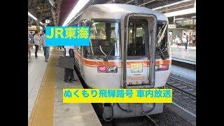 JR東海 キハ85系 臨時急行 ぬくもり飛騨路号 〜名古屋駅発車後車内放送〜