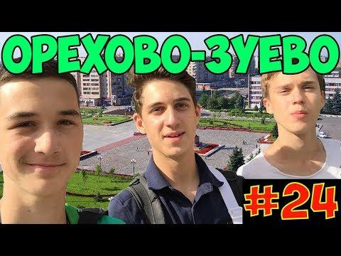 OSC #24! Поездка в город ОРЕХОВО-ЗУЕВО! Родина РОССИЙСКОГО ФУТБОЛА:3 Самая красивая АДМИНИСТРАЦИЯ:)