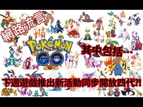 【Pokémon GO】下週遊戲推出新活動同步開放四代?!(其中包括…) thumbnail