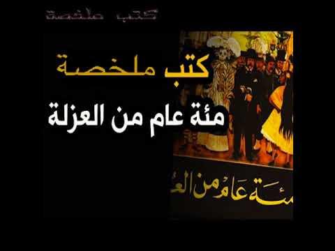 تحميل كتاب مذكرات هارب حسن العشماوي pdf