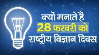 India Celebrates National Science Day on 28 February & Here's Why