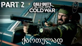 Call of Duty Black Ops Cold War PS5 ქართულად ნაწილი 2
