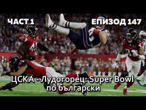 ЦСКА - ЛУДОГОРЕЦ: SUPER BOWL по български (Без Бутонки)