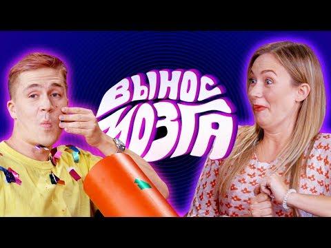 ВЫНОС МОЗГА: Сметана ТВ | Вася Шакулин Vs Женя Гришечкина