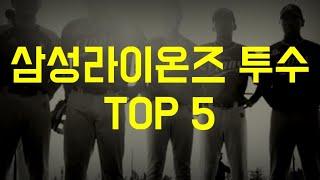삼성라이온즈 투수 TOP 5 (2019 기준)