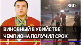 Виновный в убийстве чемпиона по пауэрлифтингу Андрея Драчёва в Хабаровске получил реальный срок