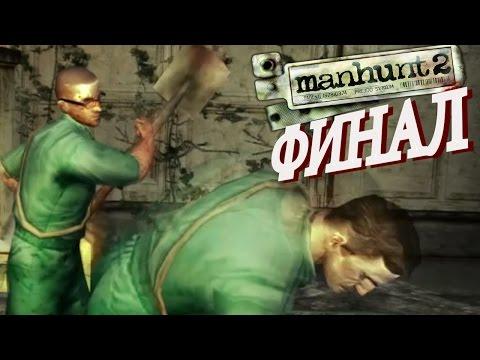 Manhunt 2 / Охота на человека 2. ФИНАЛ. Прохождение. #10.