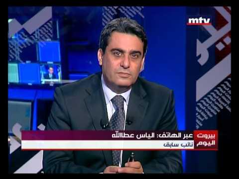 Beirut Al Yawm - Emile Al Alya - 24/08/2015