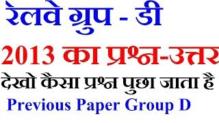 Railway Group D Previous Paper 2013(Full) With Answer Railway Group D Exam preparation