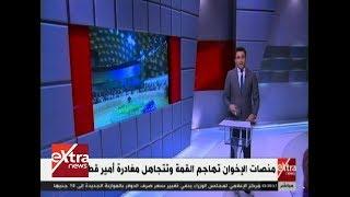 منصات الإخوان تهاجم القمة وتتجاهل مغادرة أمير قطر