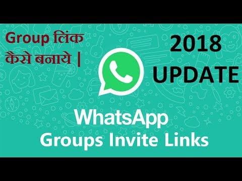 How to Create and Share Whatsapp Group Link - Hindi | 2018 |