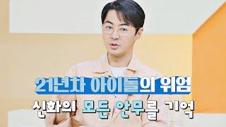 ☆21년 차의 위엄☆ 신화(Shinhwa)의 모든 안무를 기억하는 전진(Jun Jin) 호구의 차트(hogu…