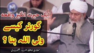 STORY - Governor bana Wali ALLAH  -  Peer Zulfiqar  Naqshbandi - واقعہ - گورنر بنا ولی اللہ