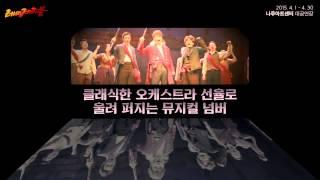 창작뮤지컬 [레미제라블] - 30초 스팟영상