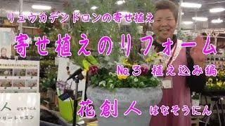 http://8787.me/ 伊木山ガーデンの店頭に置いてある寄せ植えをリフォー...