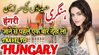 Travel To Hungary   Full History And Documentary About Hungary In Urdu & Hindi   ہنگری کی سیر