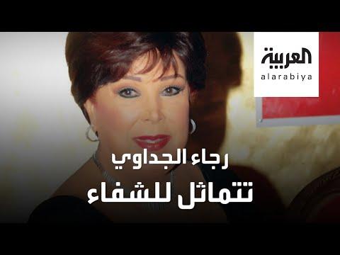 معلومات جديدة حول صحة رجاء الجداوي  - نشر قبل 39 دقيقة