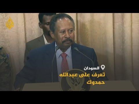 أقسم اليمين الدستورية رئيسا للوزراء بالسودان.. من هو حمدوك؟  - نشر قبل 5 ساعة