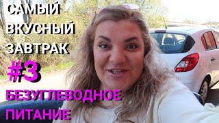 постер к видео Безуглеводная ДИЕТА | Дневник похудения ДЕНЬ 3 : Самый Вкусный Завтрак