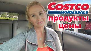США Шоппинг в Костко Закупаем продукты Costco закупкапродуктов costco сша