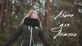 Сюрприз Алины для Антона