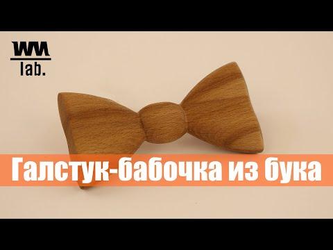 Как сделать деревянную бабочку из дерева. Wooden bow tie DIY.