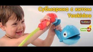 Субмарина с китом от Yookidoo - обзор игрушки для ванной от babyhit.ua