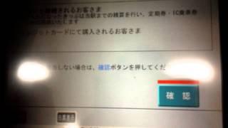 東京駅の改札内にある指定席券売機で入場券を買ってみる