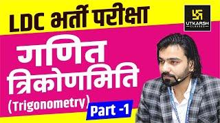 Maths For LDC || Trigonometry (त्रिकोणमिति) || Part-1 || By Akshay Gaur