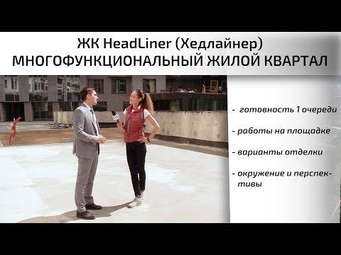 Обзор ЖК HeadLiner в Пресненском районе. Динамика строительства, окружение. Квартирный Контроль