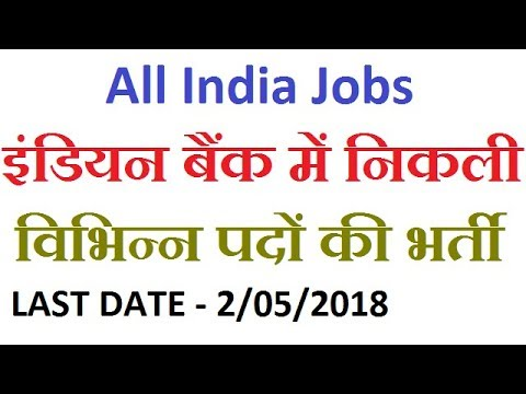 Indian Bank Recruitment 2018 || Latest upcoming vacancy 2018